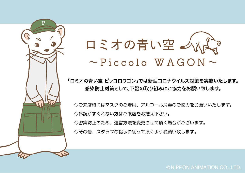 201106_wagon_attention.jpg