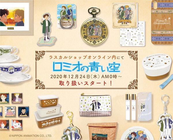 201218_romeo_online_start.jpg